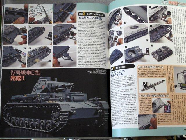 雑誌『アーマーモデリング2013年3月号』