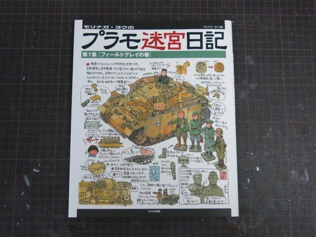 書籍『プラモ迷宮日記(第1集)』
