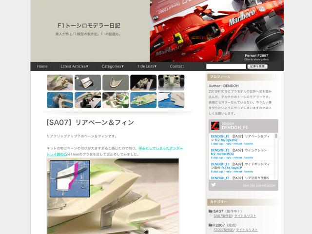 リンク『F1トーシロモデラー日記』