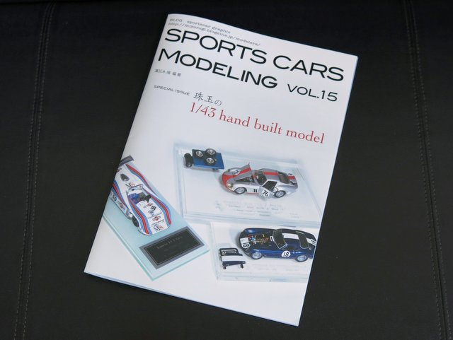 雑誌『SPORTS CARS MODELING VOL.15』