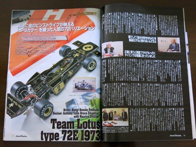 雑誌『モデルグラフィックス 2013年7月号』