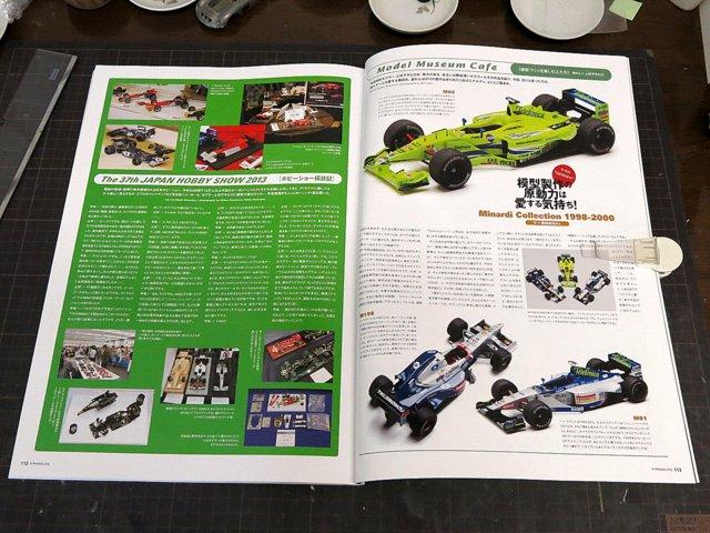 書籍『F1モデリング第55号』
