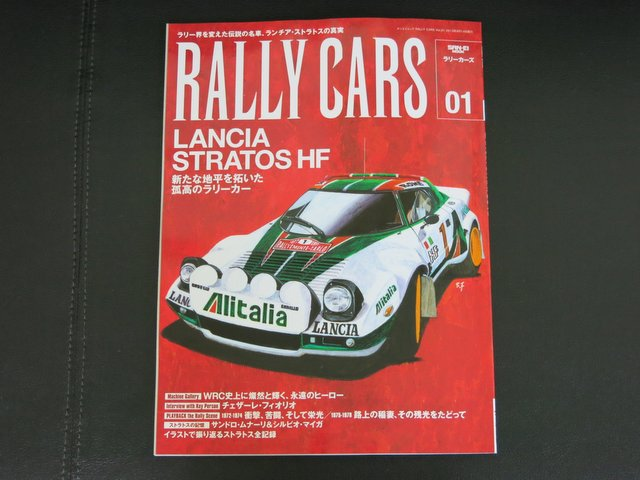 書籍『RALLY CARS Vol.01』
