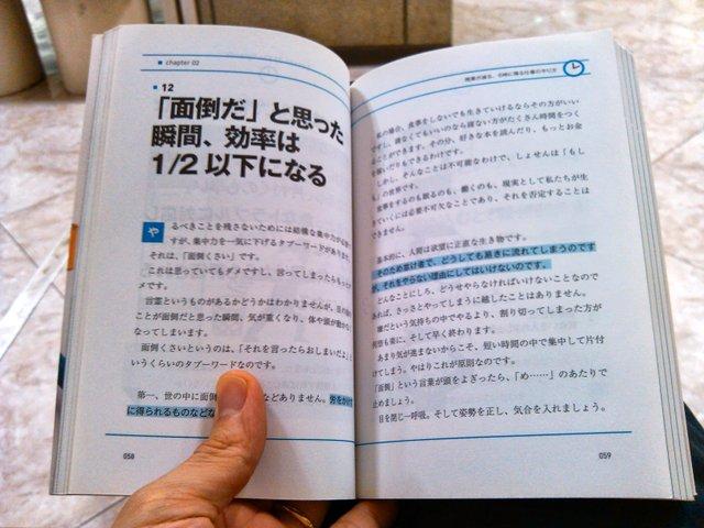 書籍『「要領がいい」と言われる人の、仕事と勉強を両立させる時間術』