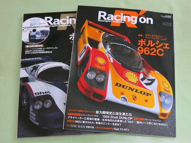 書籍『Racing On No.466 ポルシェ962C』
