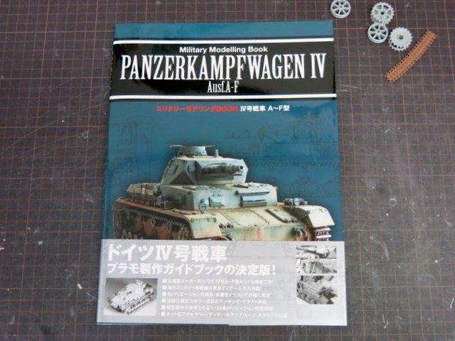 書籍『ミリタリーモデリングブック IV号戦車A~F型』