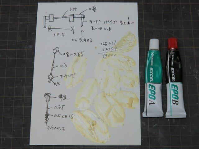 エポキシ接着剤の黄変について