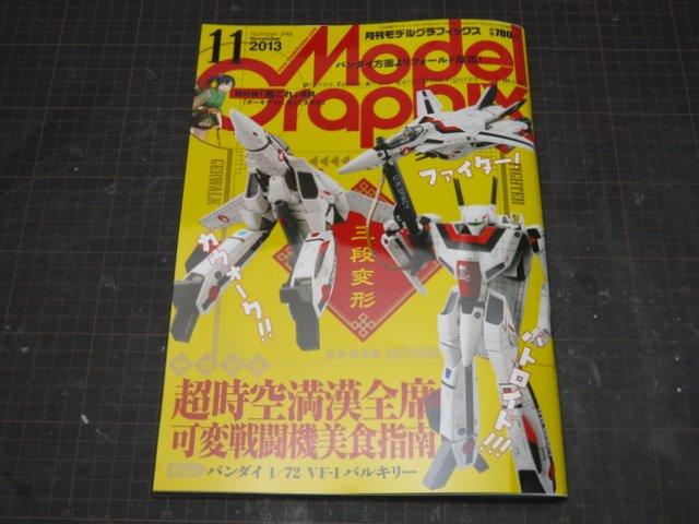 雑誌『モデルグラフィックス 2013年11月号』