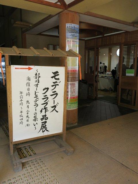 『静岡オートモデラーの集い』に行ってきました