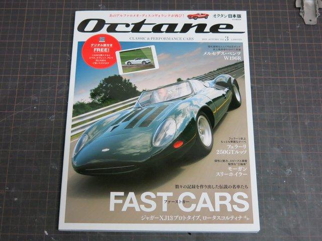 書籍『Octane Vol.3』