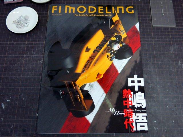 書籍『F1モデリング第56号』