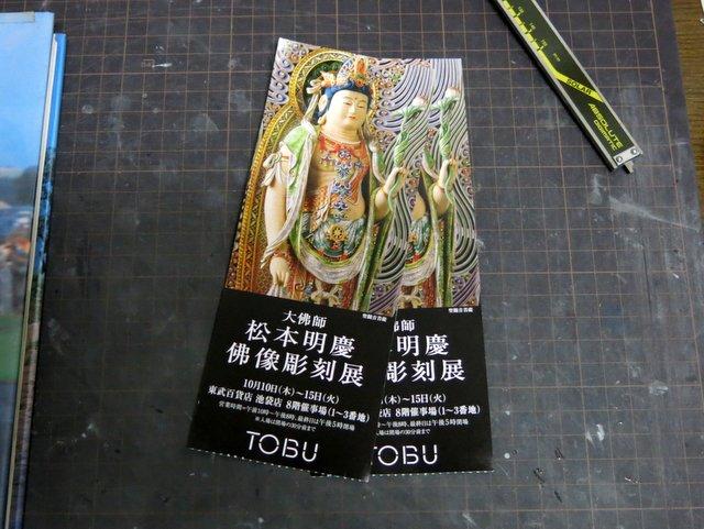 大佛師 松本明慶 佛像彫刻展