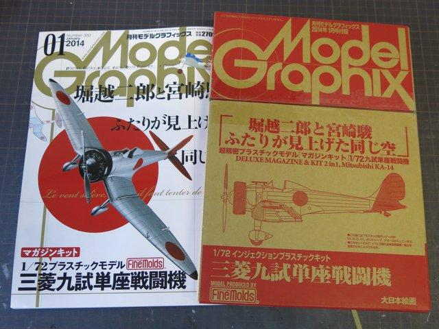 雑誌『モデルグラフィックス 2014年1月号』