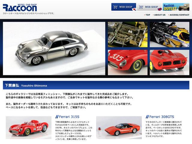 リンク『下間康弘作品集@Raccoon Auto』