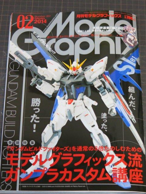 雑誌『モデルグラフィックス 2014年2月号』