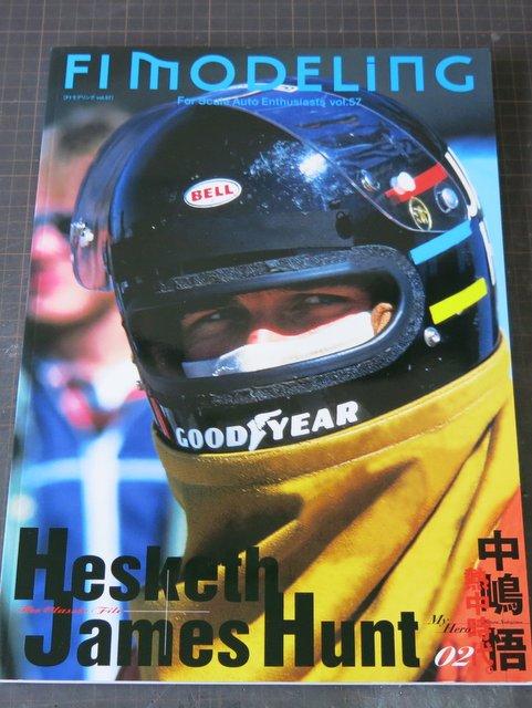 書籍『F1モデリング第57号』