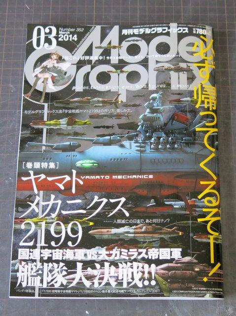 雑誌『モデルグラフィックス 2014年3月号』