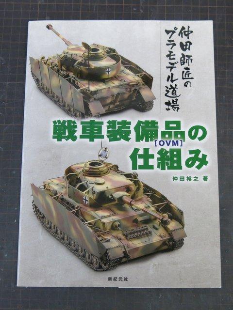 書籍『戦車装備品[OVM]の仕組み』