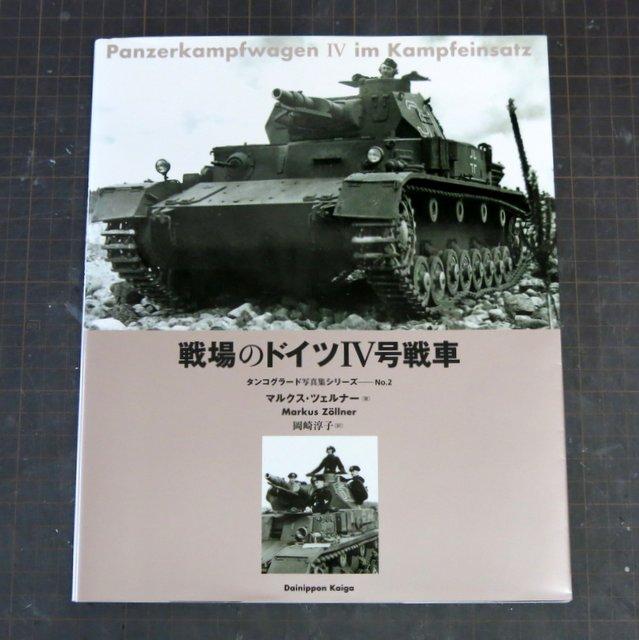 書籍『戦場のドイツIV号戦車』&『ACHTUNG PANZER No.3』