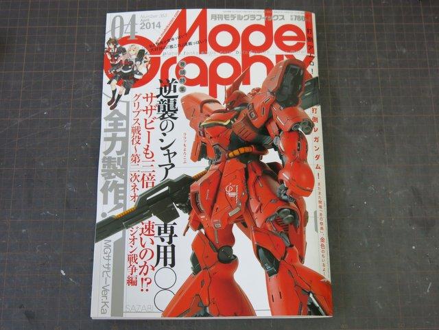 雑誌『モデルグラフィックス 2014年4月号』