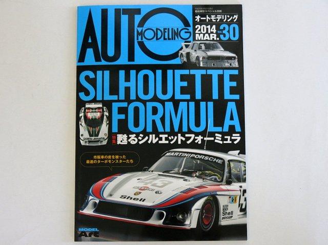 書籍『オートモデリング:蘇るシルエットフォーミュラ』