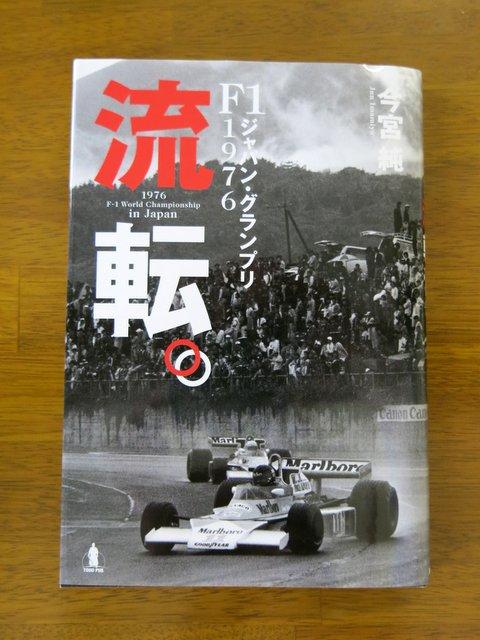 書籍『流転―F1ジャパン・グランプリ1976』