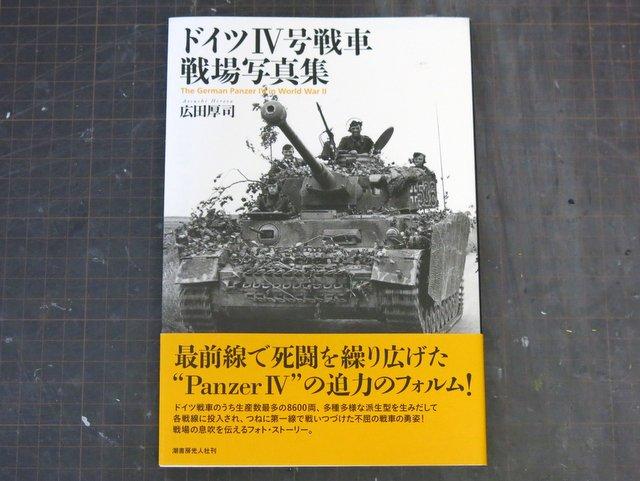 書籍『ドイツ4号戦車戦場写真集』