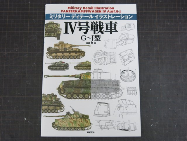 書籍『ミリタリー ディテール イラストレーション IV号戦車 G~J型』