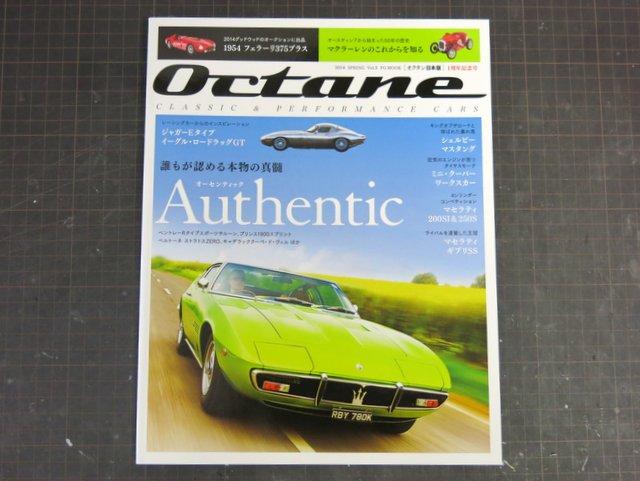 書籍『Octane Vol.5』