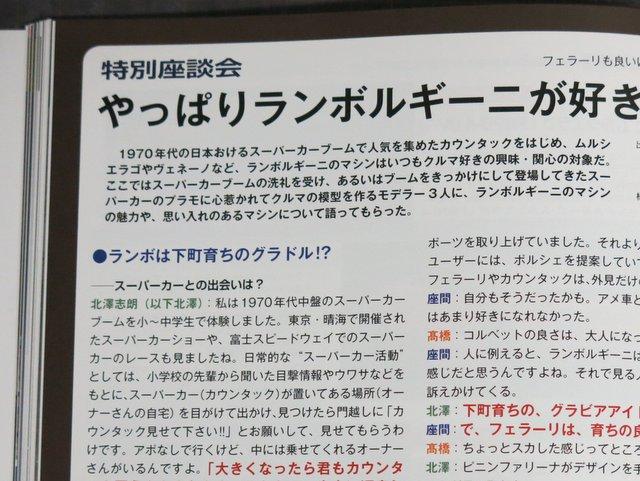 雑誌『モデルアート 2014年7月号』