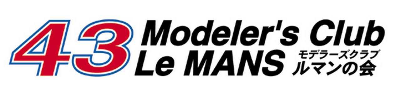 リンク『43モデラーズクラブ・ルマンの会』
