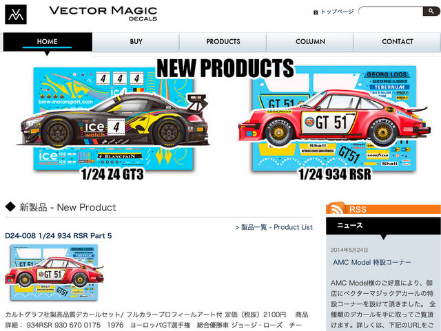リンク『Vector Magic Decals』