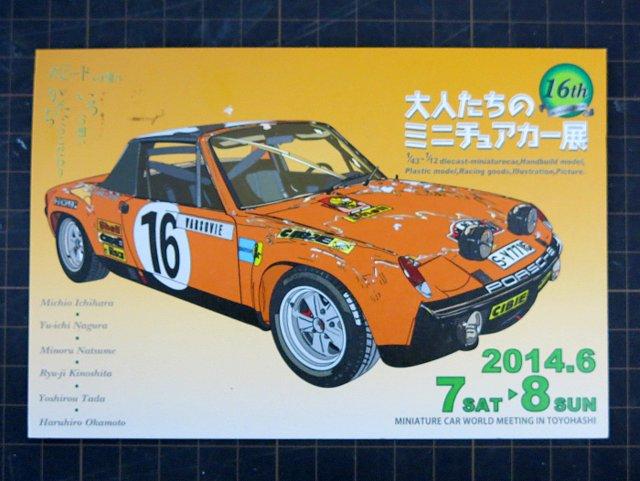 今年も『大人たちのミニチュアカー展』