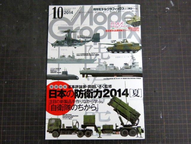 雑誌『モデルグラフィックス2014年10月号』