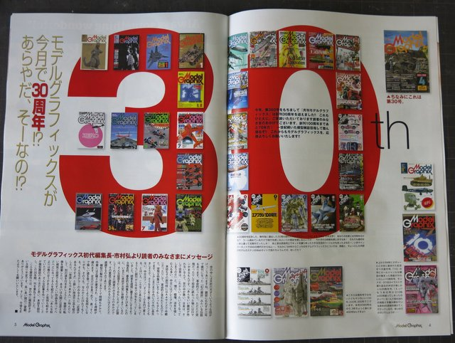 雑誌『モデルグラフィックス2014年11月号』