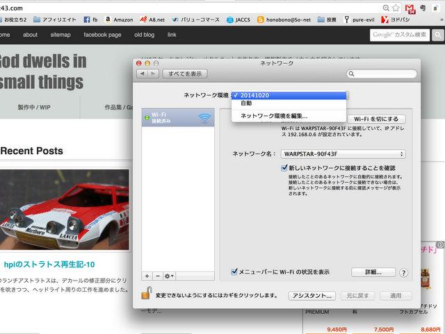 MacのWifiの速度対策にネットワーク環境の再設定が効果あり!