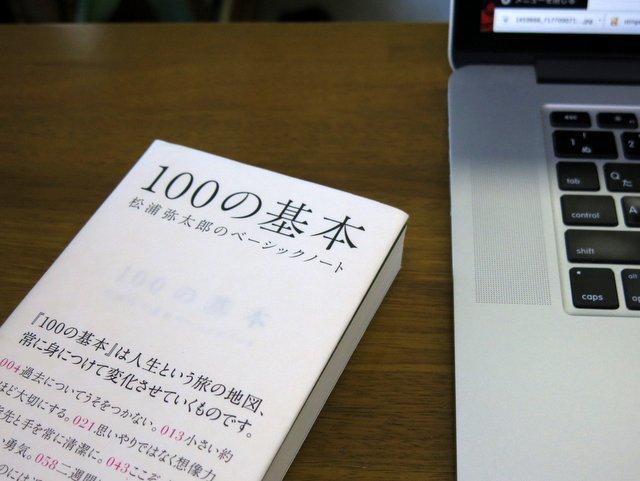 書籍『100の基本 – 松浦弥太郎のベーシックノート』