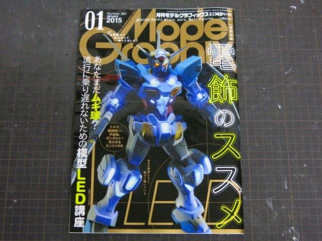 雑誌『モデルグラフィックス2015年1月号』