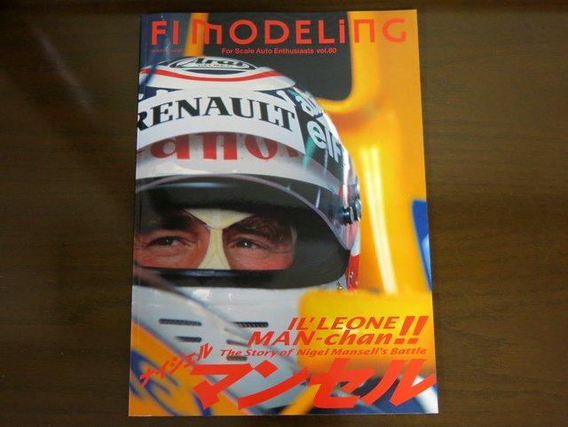 書籍『F1モデリング第60号』
