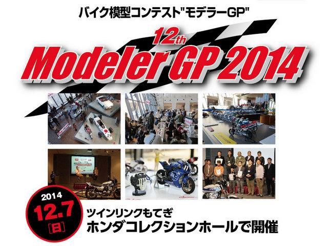 『モデラーGP 2014』のお知らせ