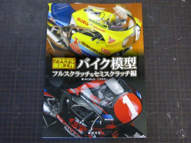 書籍『バイク模型 フルスクラッチ&セミスクラッチ編』