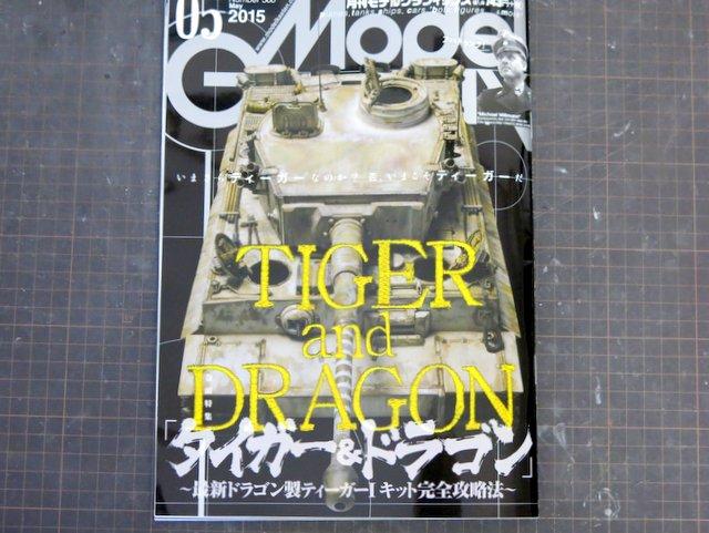雑誌『モデルグラフィックス2015年5月号』