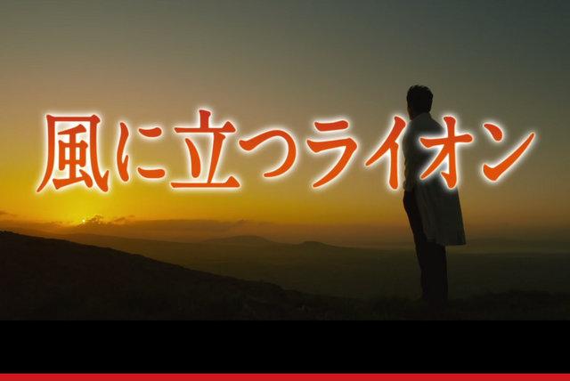 映画『風に立つライオン』