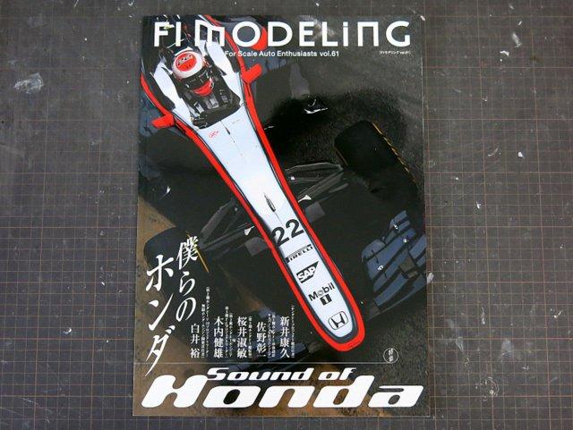 書籍『F1モデリング第61号』
