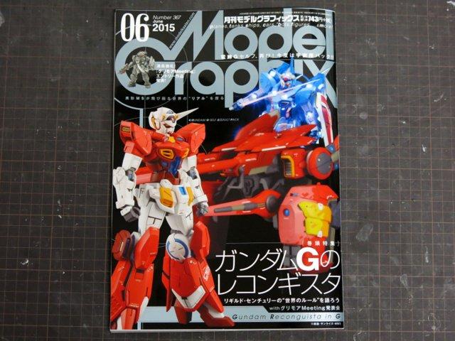 雑誌『モデルグラフィックス2015年6月号』