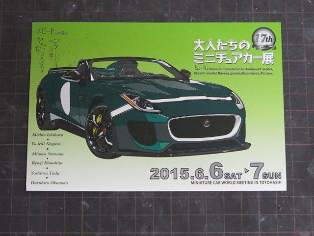 第17回『大人たちのミニチュアカー展2015』