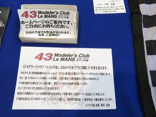 2015静岡ホビーショー・合同作品展レポート(その1)