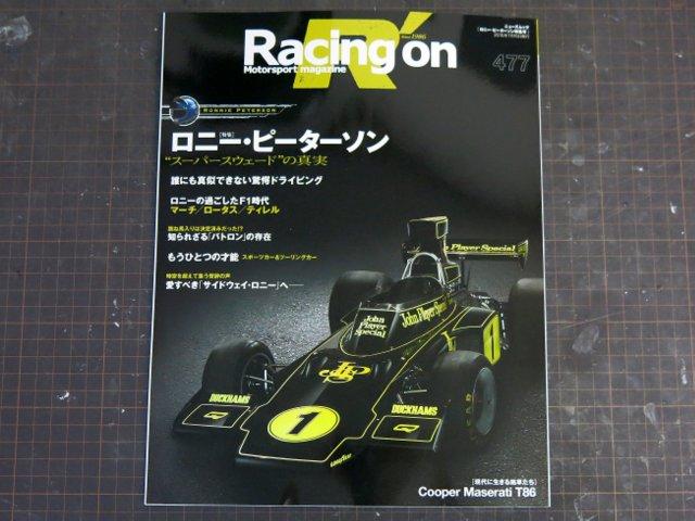 書籍『Racing On No.477 ロニーピーターソン』