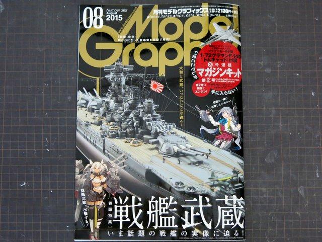 雑誌『モデルグラフィックス2015年8月号』