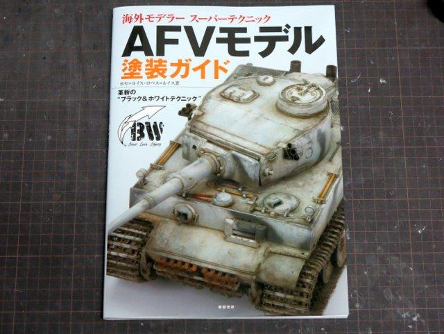 書籍『AFVモデル塗装ガイド/革新のブラック&ホワイトテクニック』